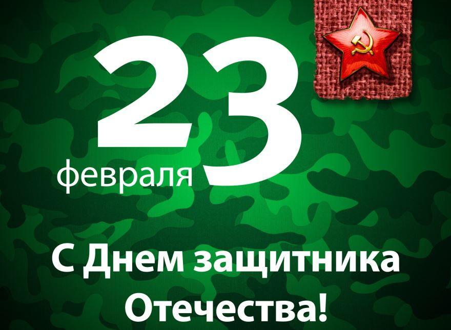 День защитника Отечества государственный праздник