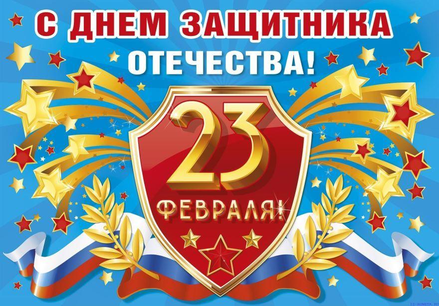23 февраля - праздник посвященный дню защитника Отечества