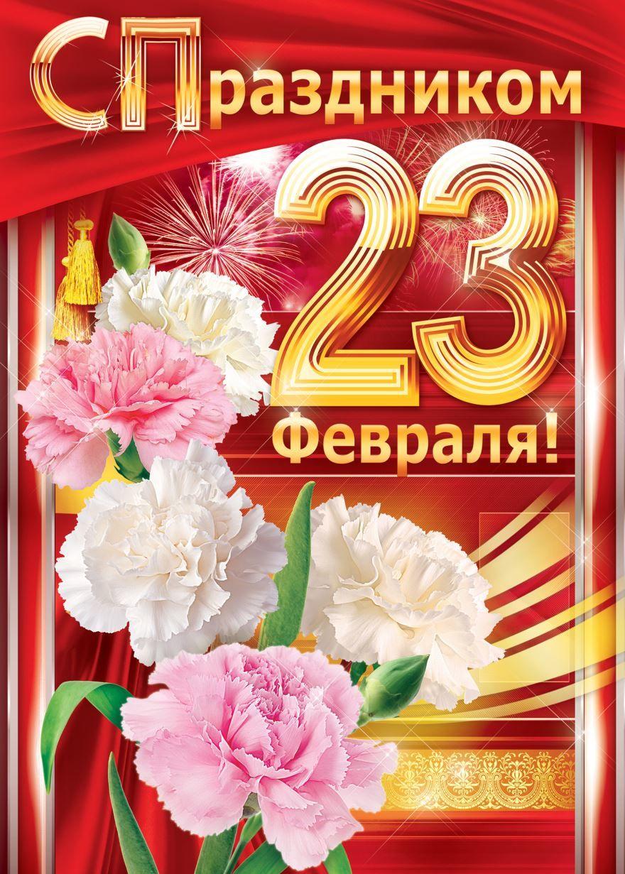 День защитника Отечества какой праздник?