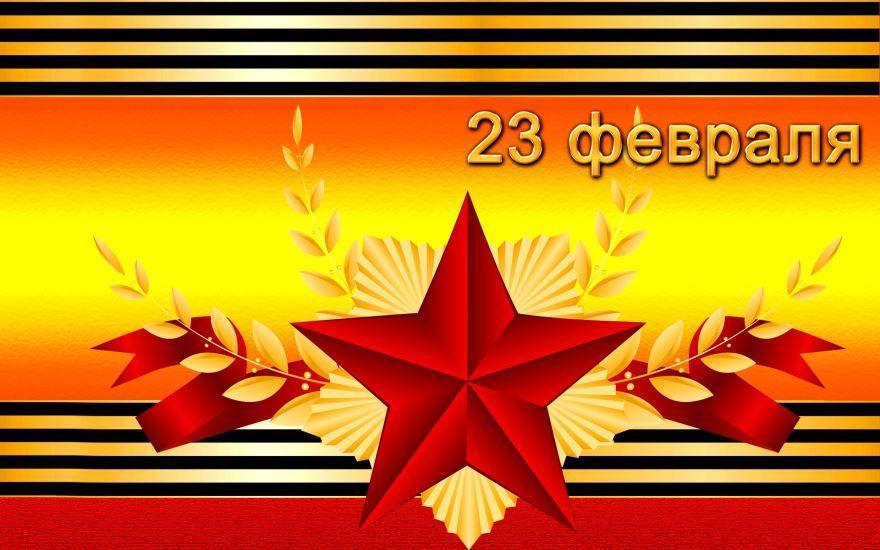 Картинка день защитника Отечества
