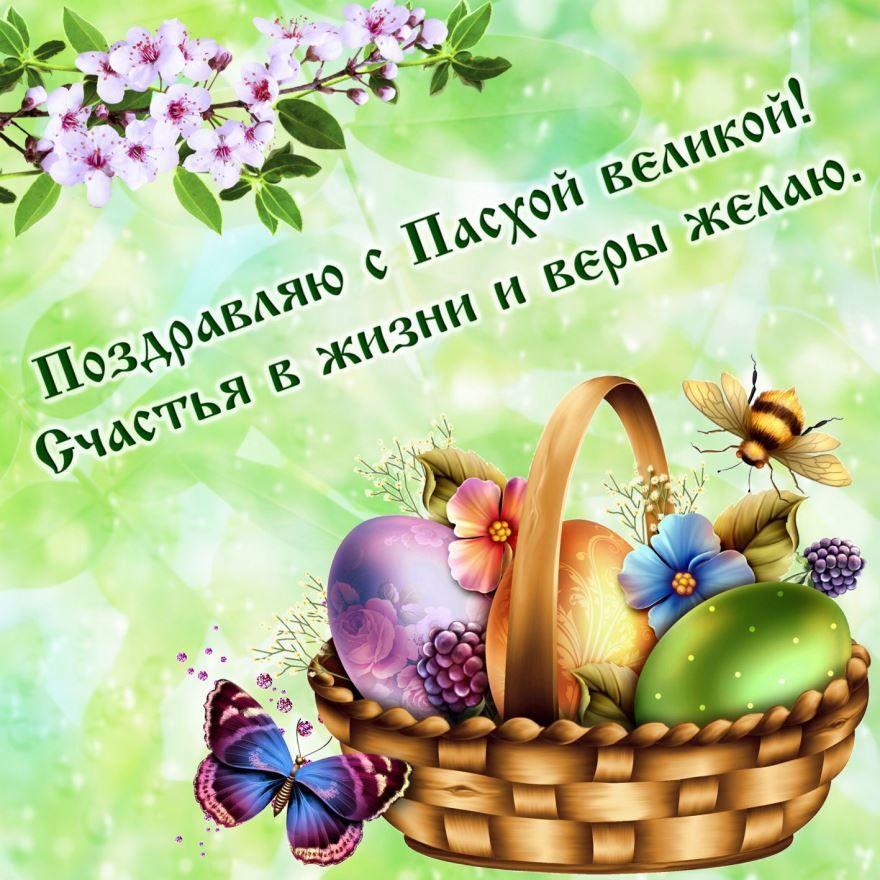 Поздравление с праздником, с пасхой