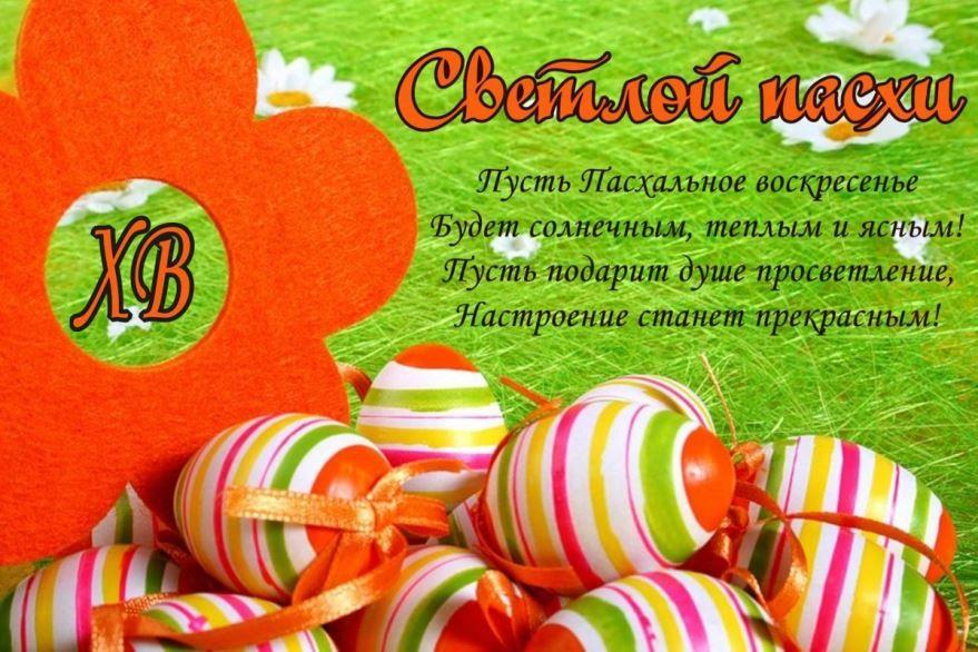 Православная пасха в России, открытка с поздравлением