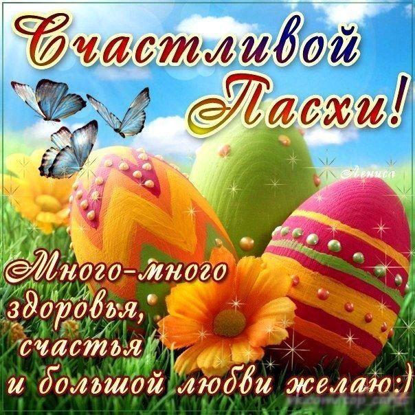 Пасха в России, открытка с поздравлением