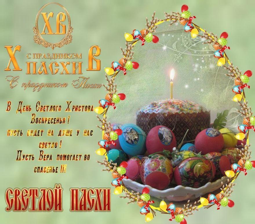 Пасха Великий Христианский праздник