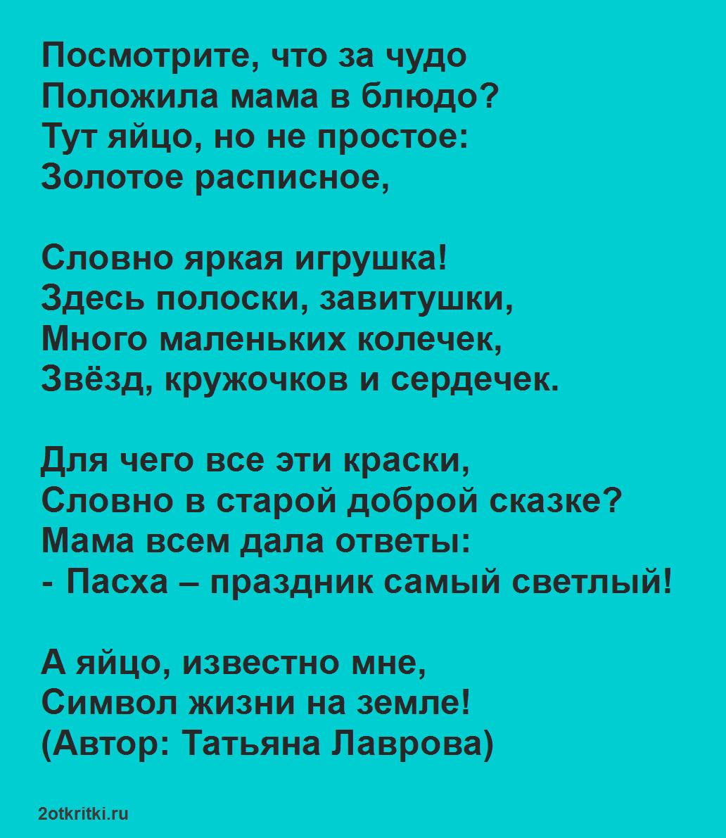 Пасха стихи поэтов - Пасхальное яйцо