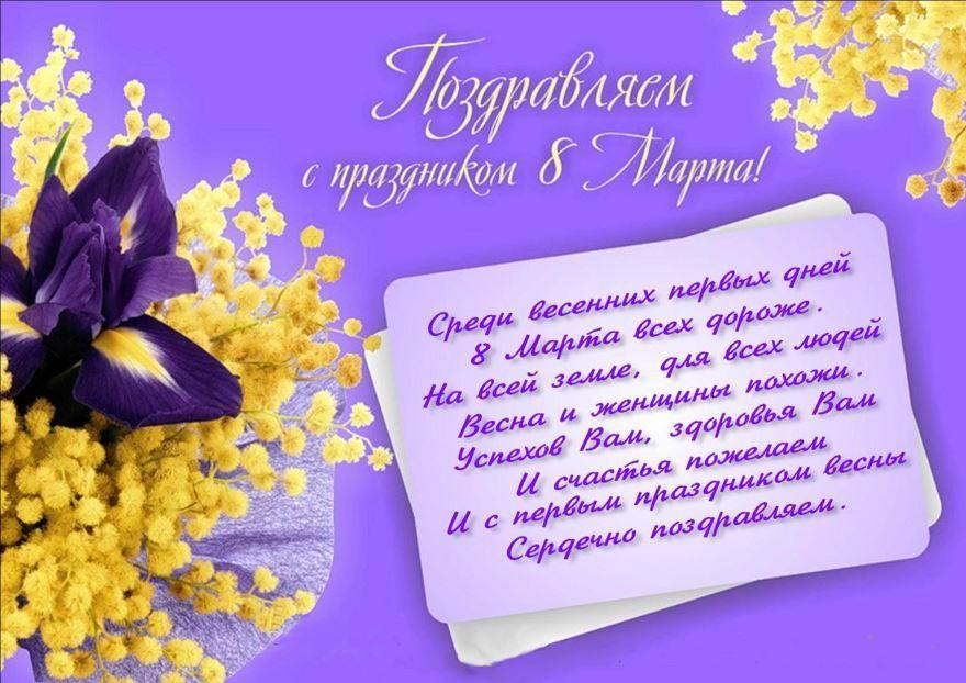 Открытка с праздником 8 марта, с поздравлением