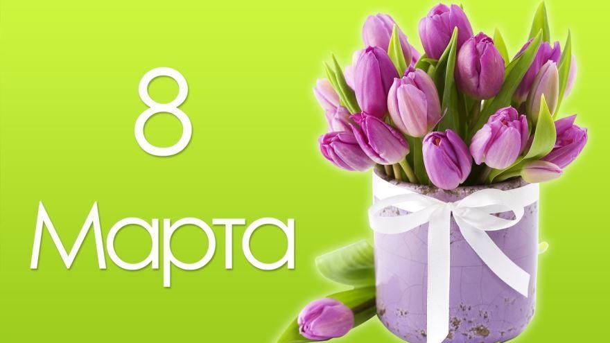 Скачать бесплатно красивую открытку с праздником 8 марта