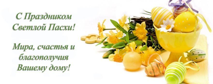 С праздником пасхи поздравления в прозе
