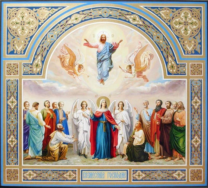 Церковные праздники после пасхи - 6 июня Вознесение Господне