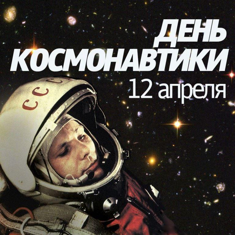 Картинки на день космонавтики - 12 апреля