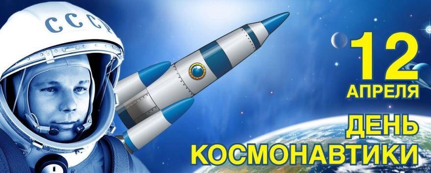 Картинка на день космонавтики, поздравление