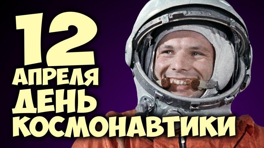 День космонавтики картинки для детей - на 12 апреля