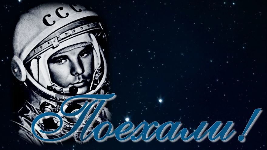 12 апреля отмечается - день космонавтики