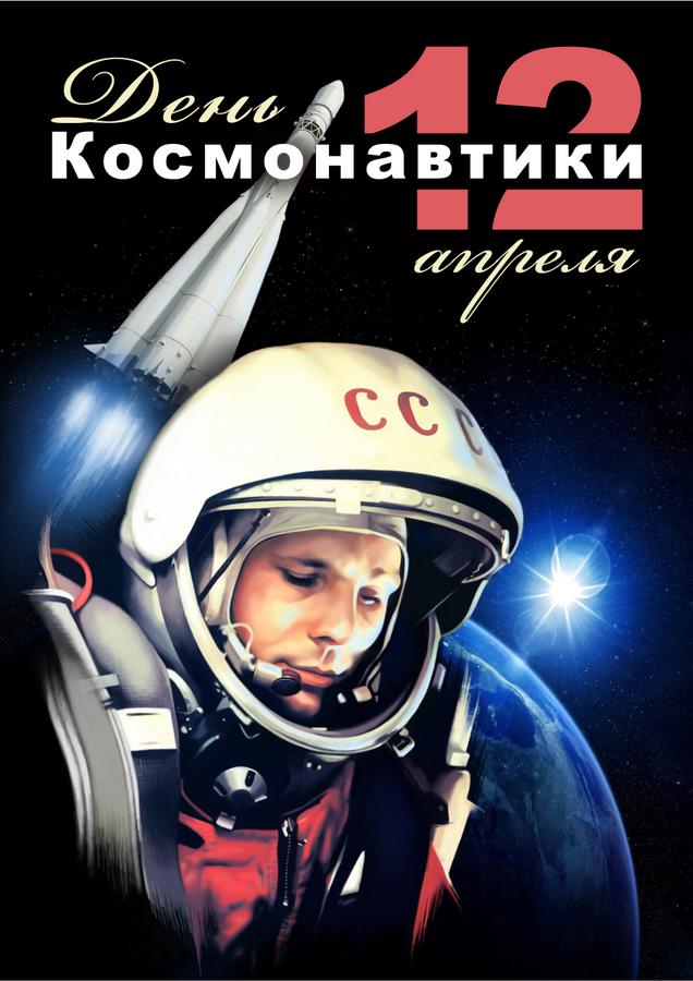 День космонавтики 2020, картинки