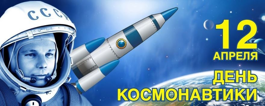 День космонавтики 2020, открытка с праздником