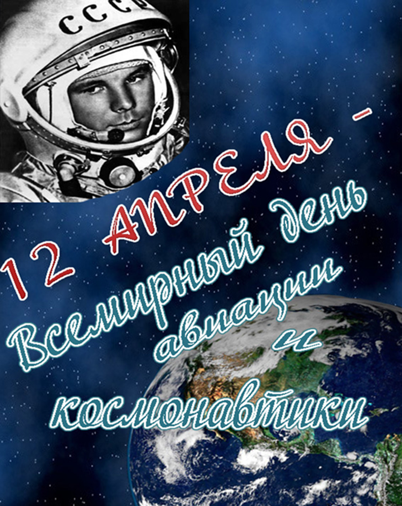 День космонавтики 2020