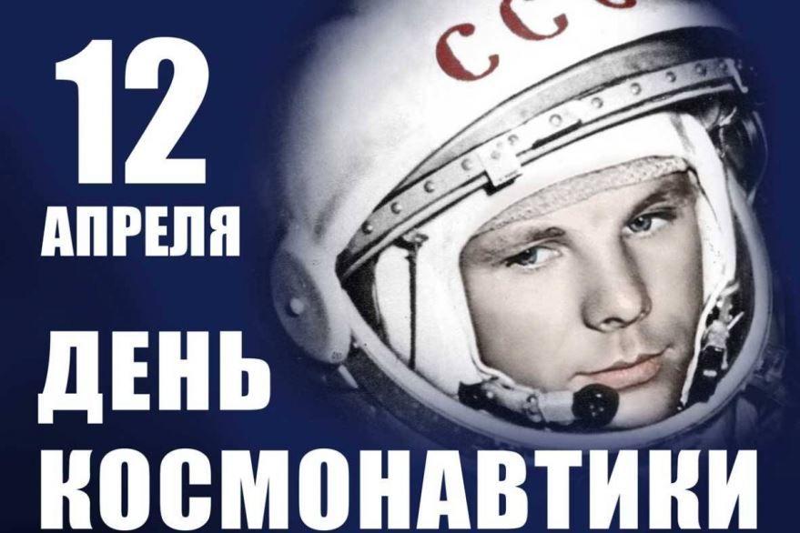 День космонавтики 2020, открытка