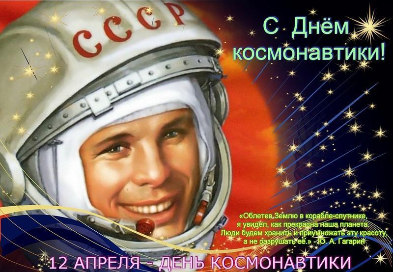 12 апреля 2020 - день космонавтики