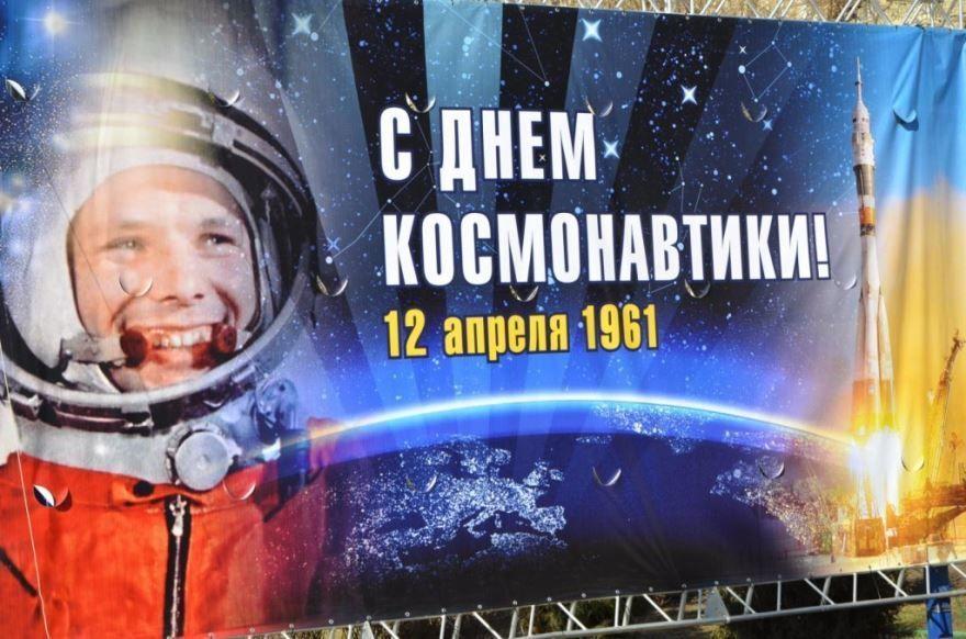 День космонавтики 2020 какого числа?