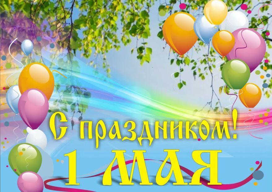 С праздником 1 мая открытки