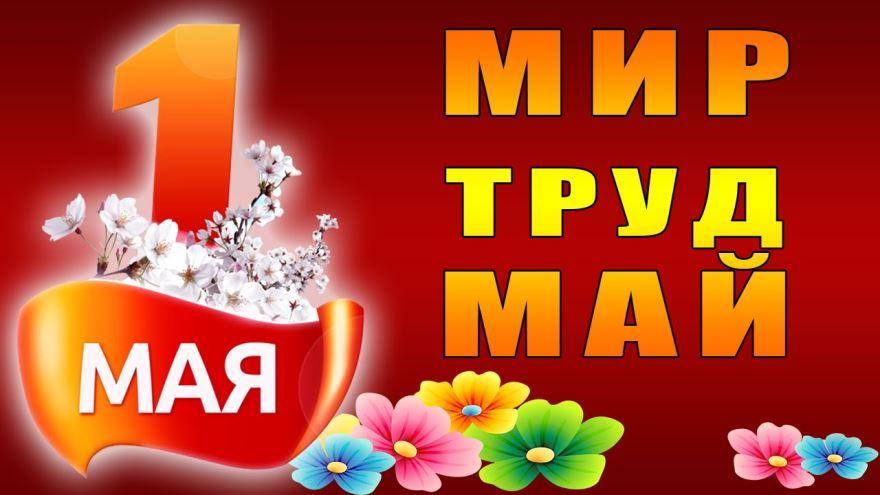 С праздником 1 мая картинки, поздравления