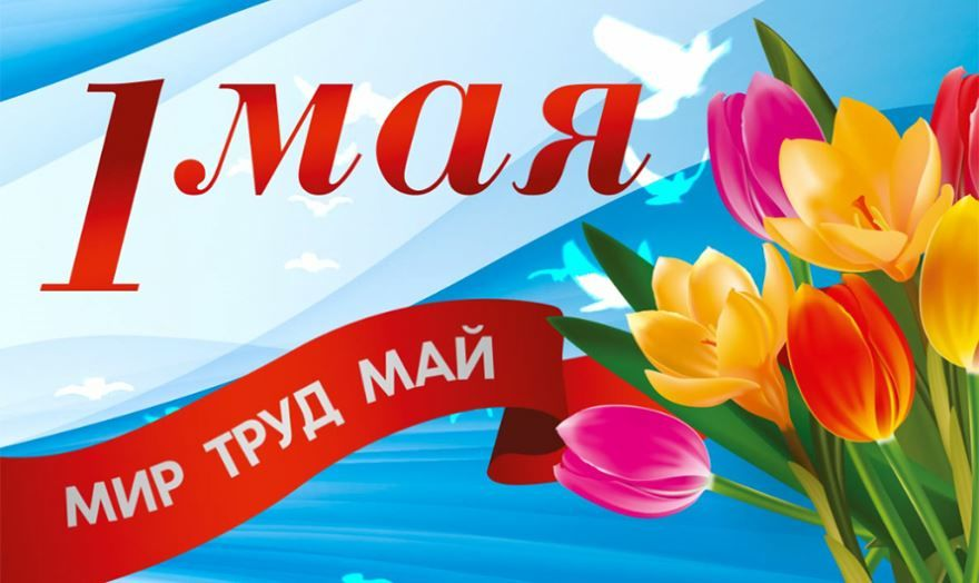 Скачать с праздником 1 мая красивую открытку бесплатно