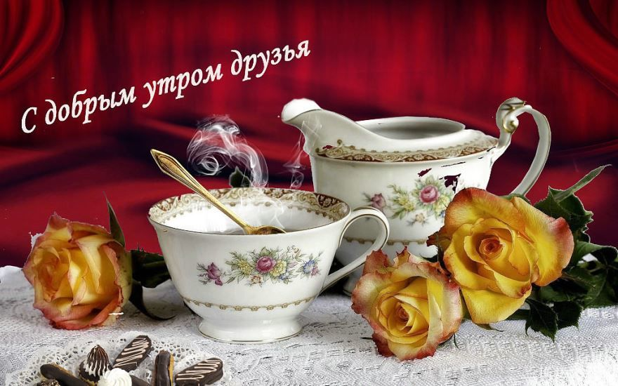 Доброго утра, красивого дня