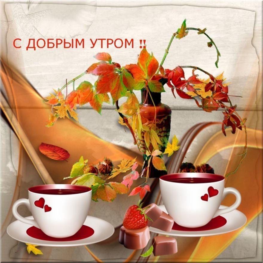Открытки С Добрым утром красивые
