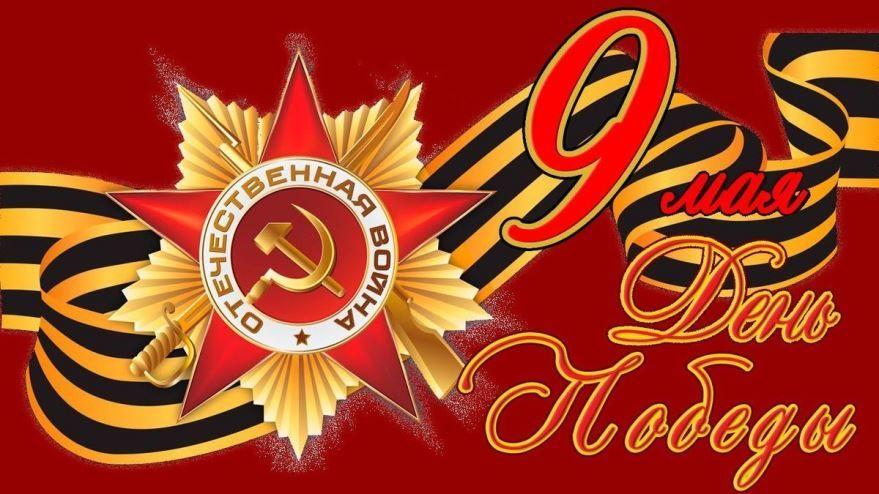 Открытка поздравление с праздником, С Днем Победы