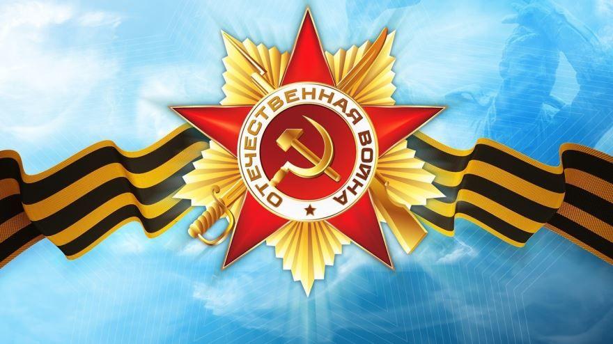 Праздник День Победы