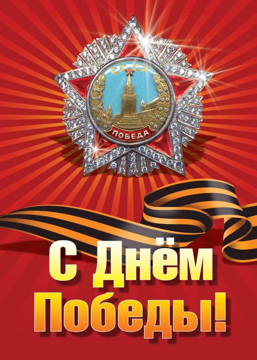 Красивая открытка с праздником С Днем Победы
