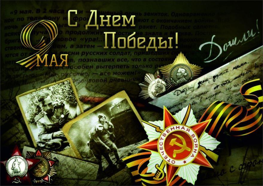 Майский праздник - День Победы