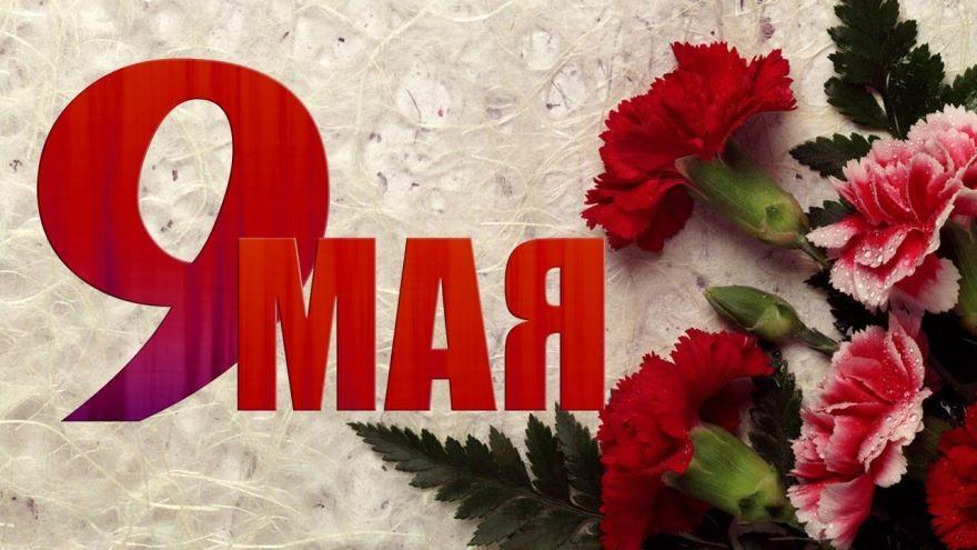 Открытка праздник День Победы