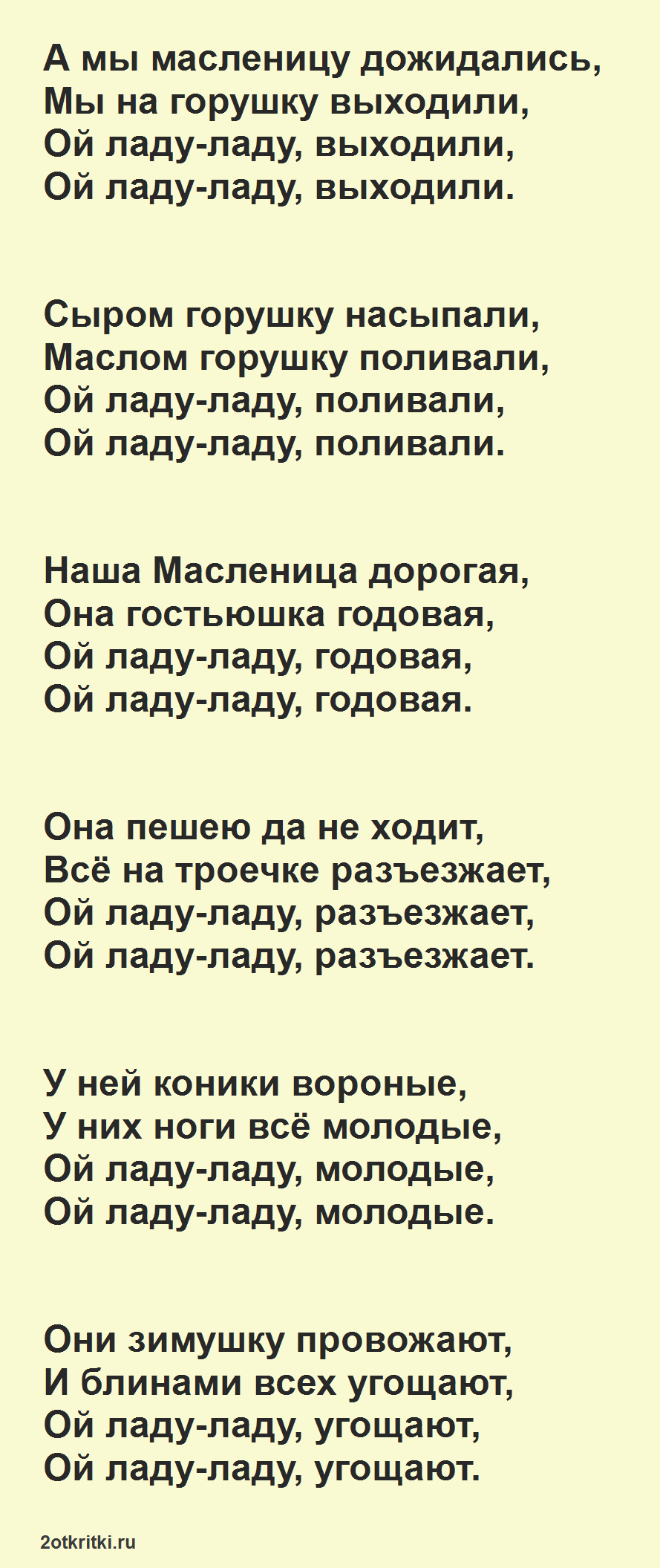 Песни про масленицу для детей - А мы масленицу дождались