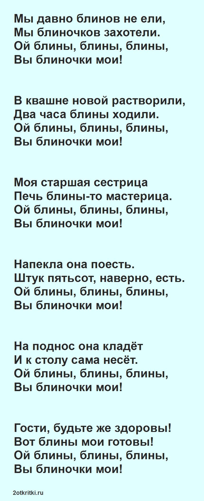 Народные песни масленица - Блины