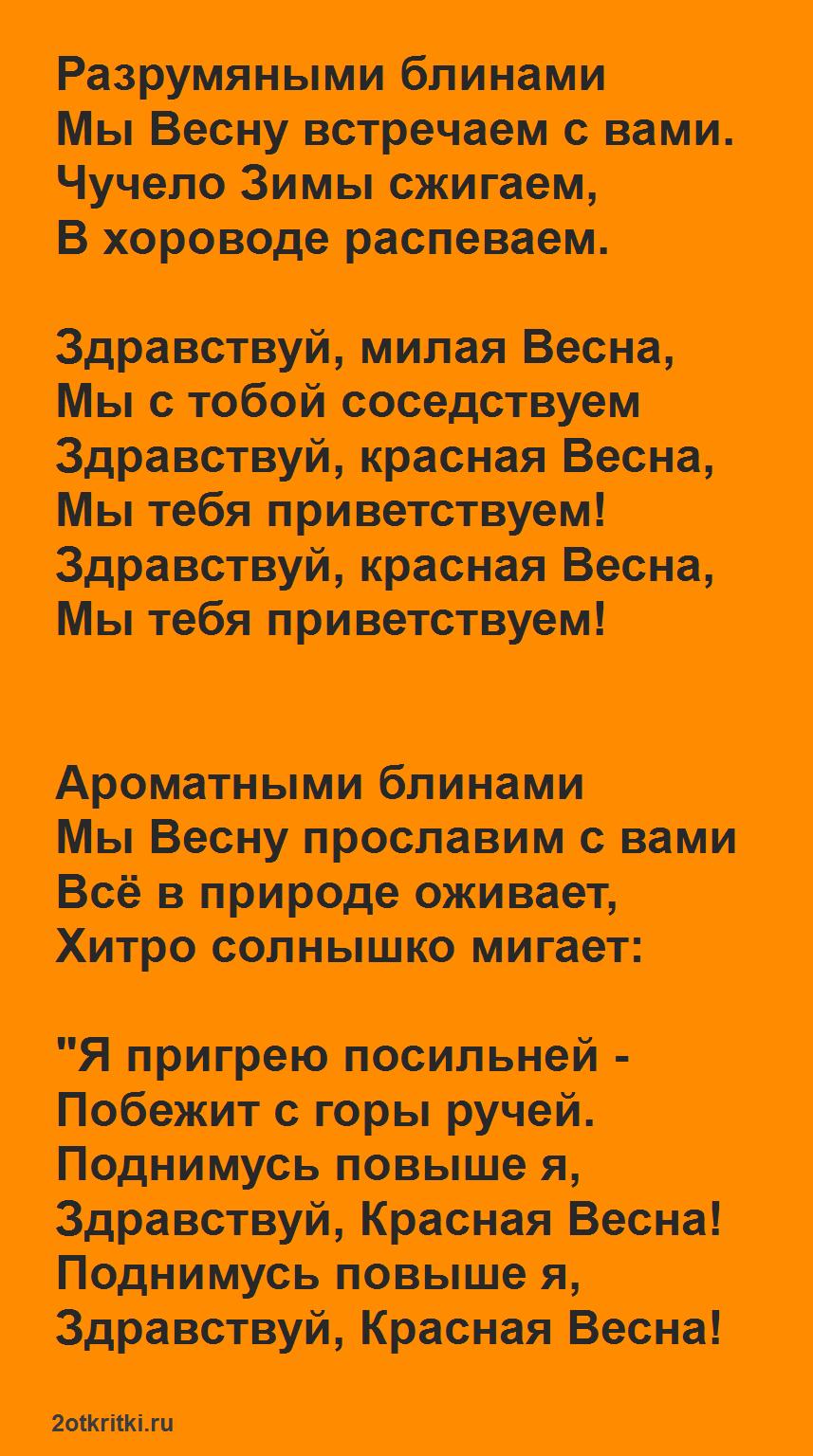 Русско народные песни - Масленица