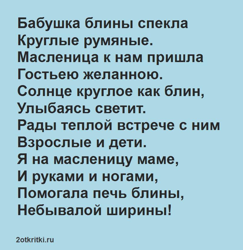 Масленица стихи - Бабушкины блины
