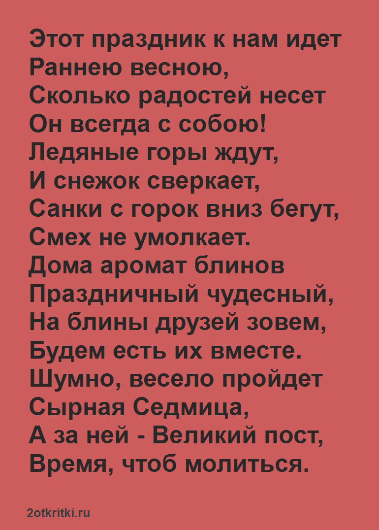 Стихи - Про масленицу