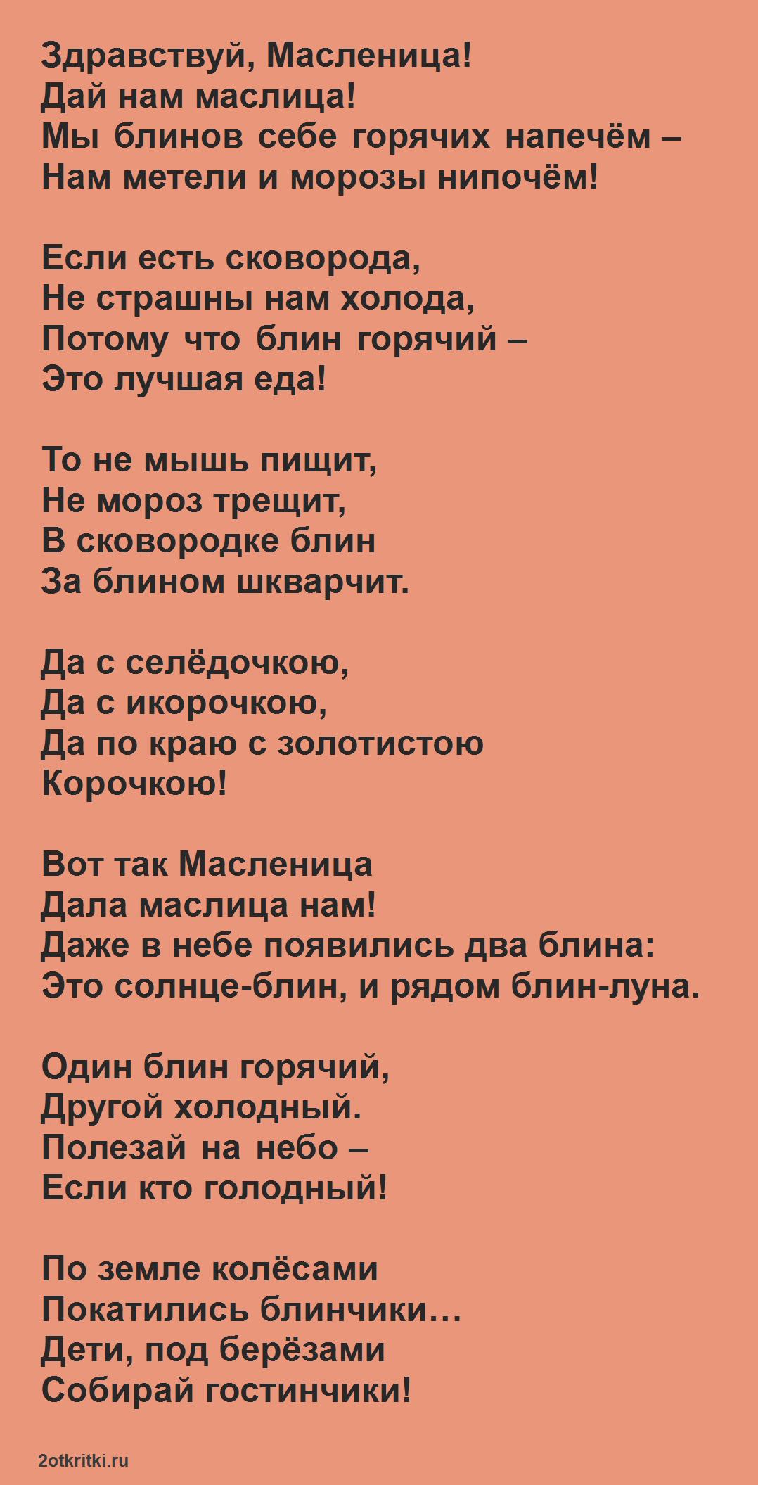 Детские стихи масленица - Здравствуй масленица