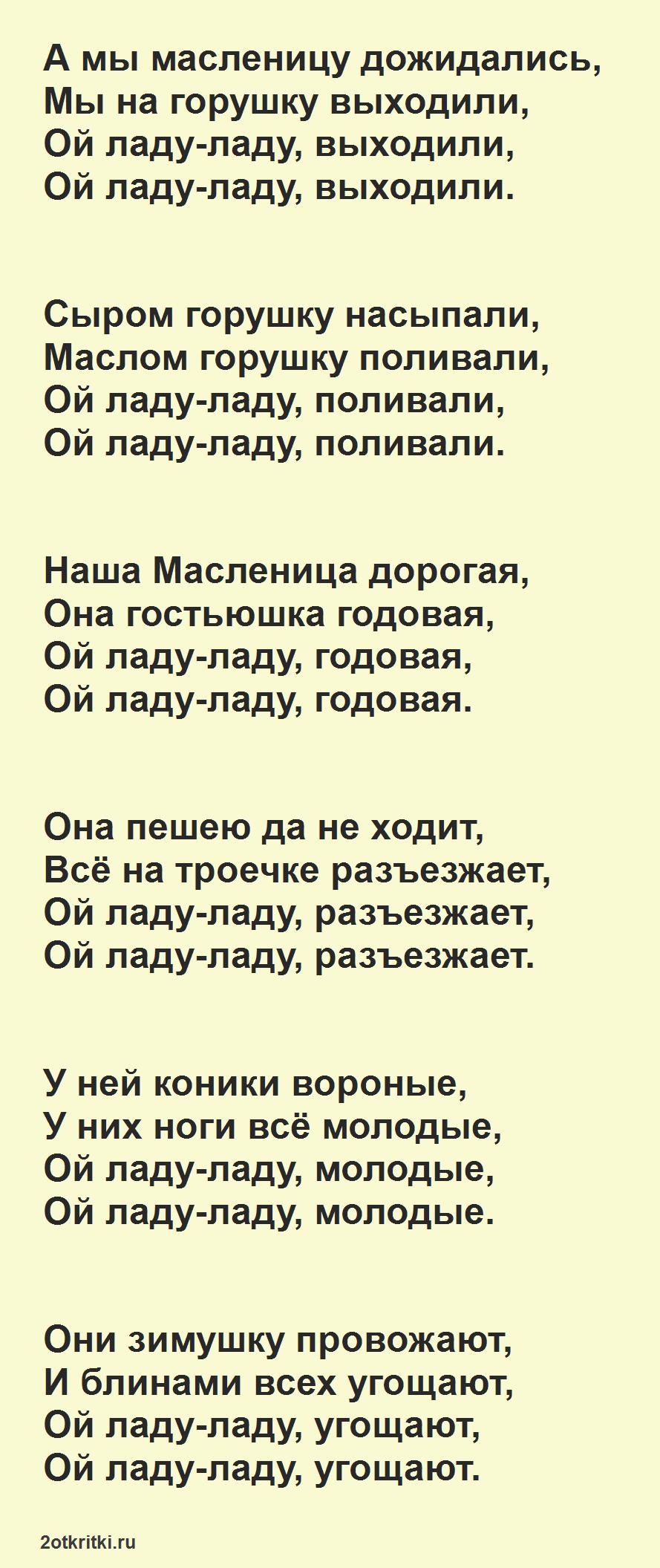Песня про масленицу - А мы масленицу дождались