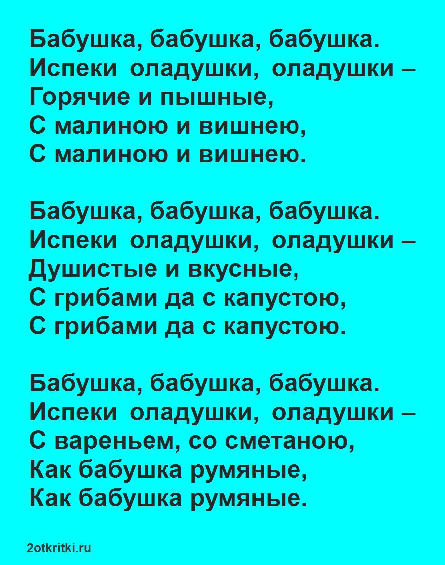 Песни на масленицу - Бабушка испекла оладушки