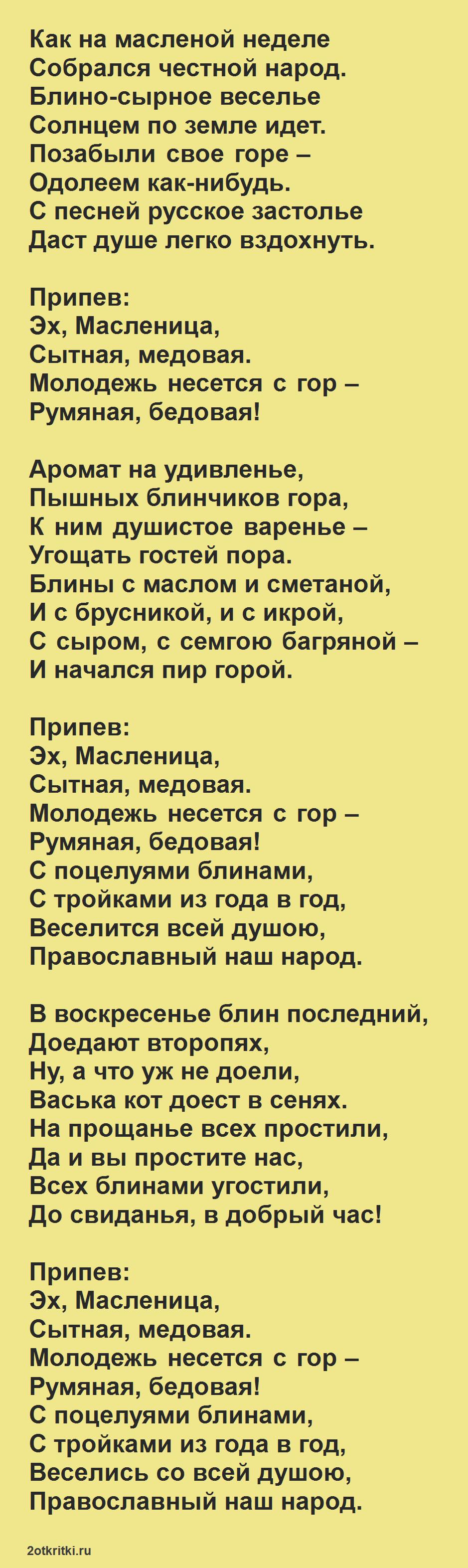Песня Масленица