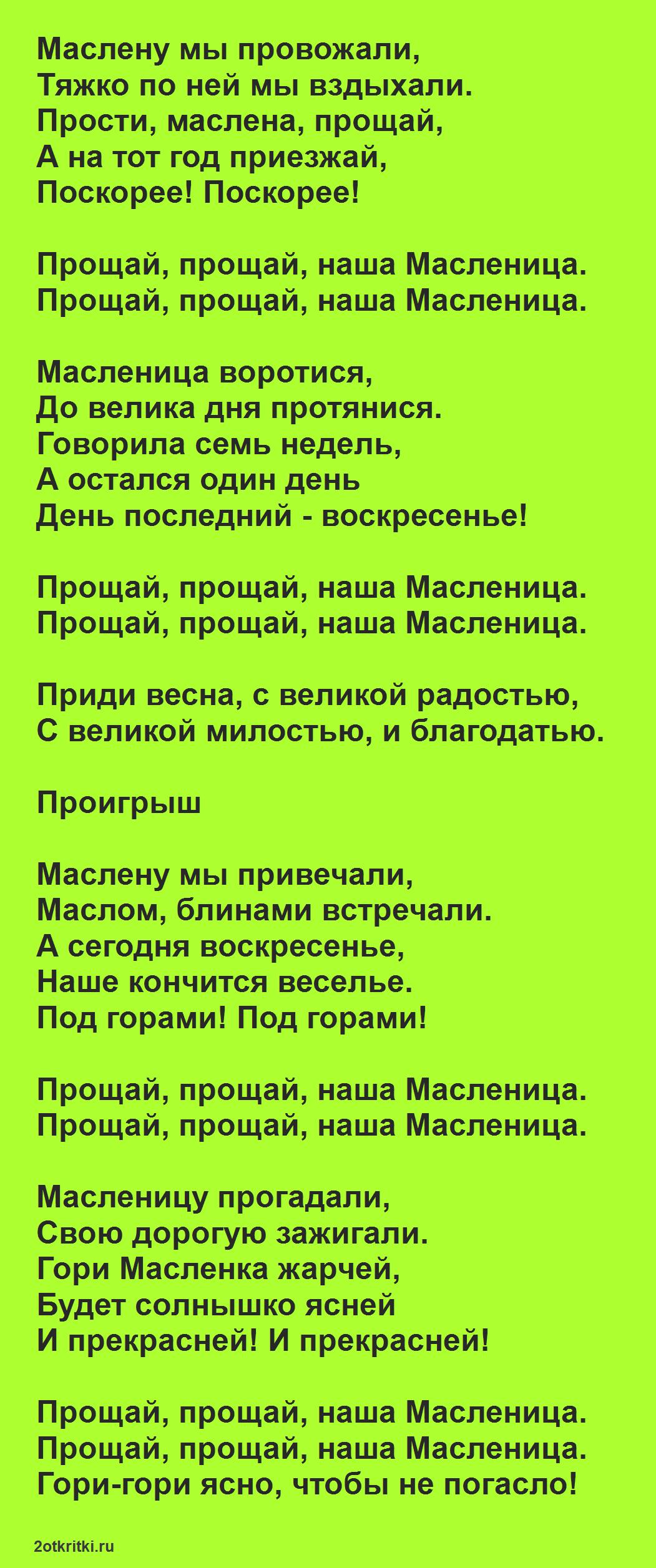 Русские народные песни на масленицу - Прощай, прощай наша масленица