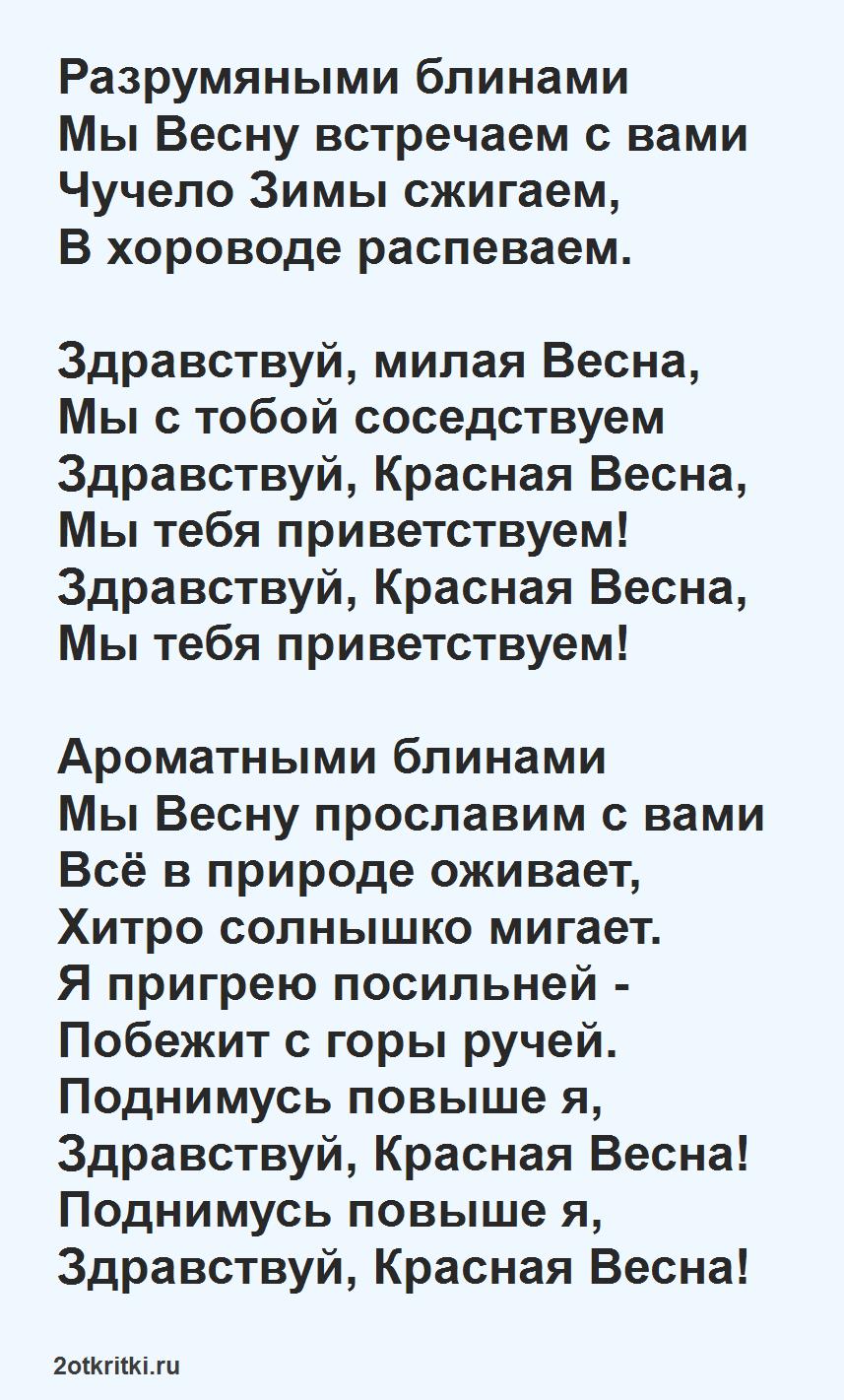 Веселая песня на масленицу - Разрумяными блинами