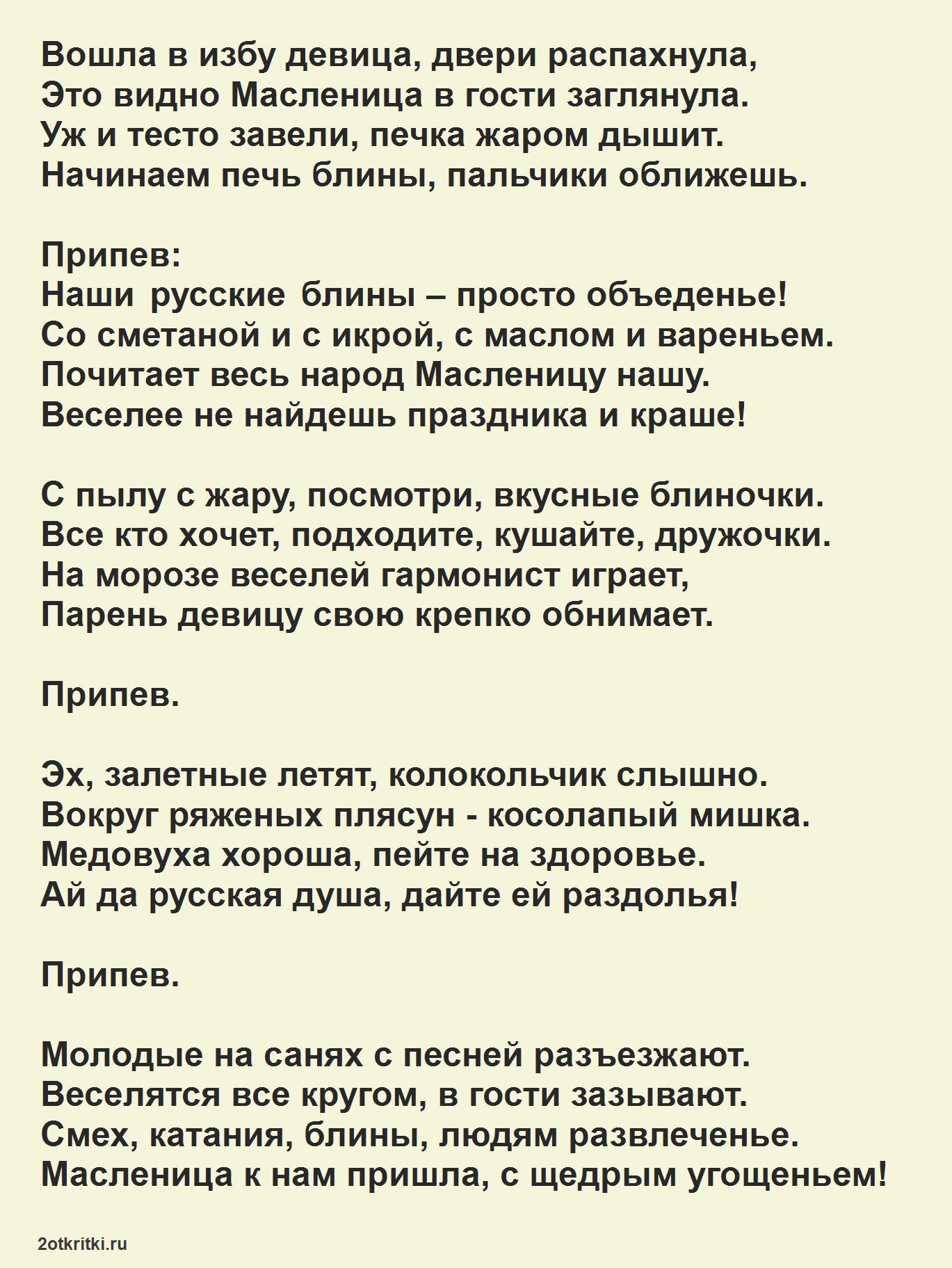 Русские песни масленица текст - Вошла в избу девица, двери распахнула