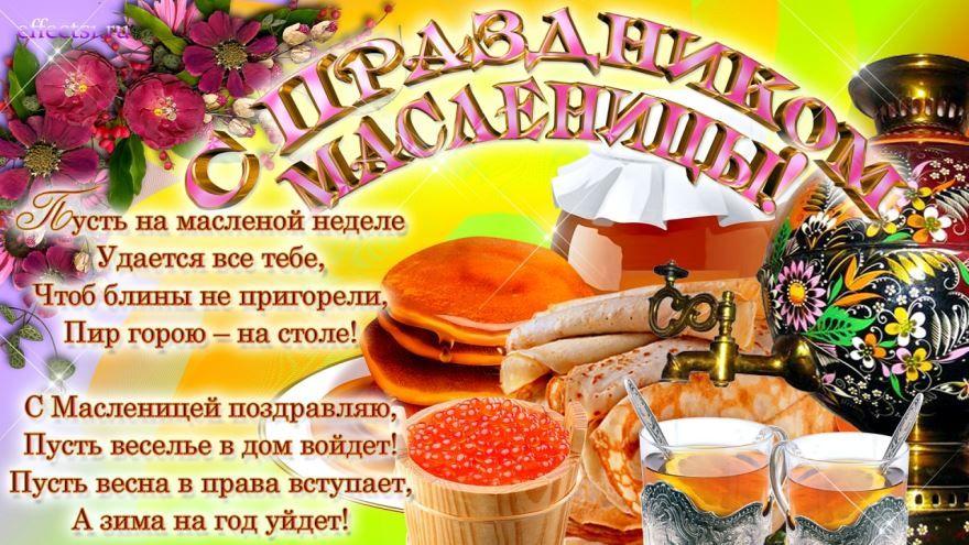 Традиции масленицы в России