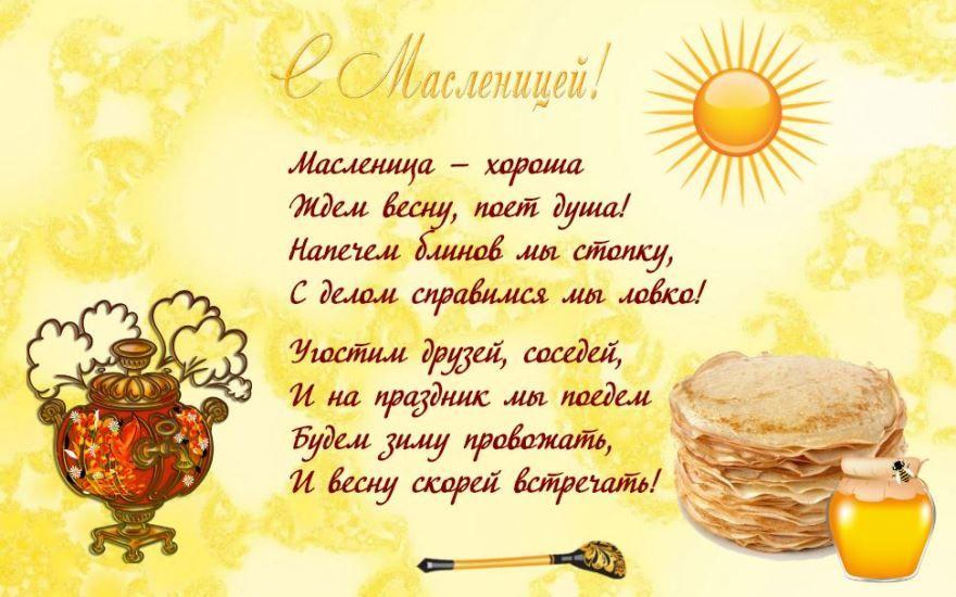 Народные праздники в России - масленица