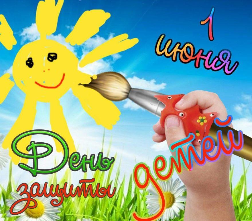 Праздник - День защиты детей