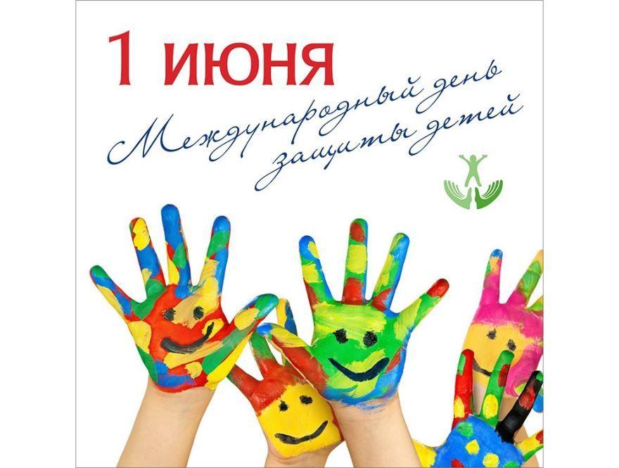 Картинка на день защиты детей