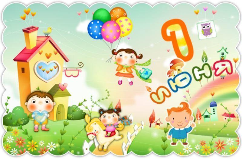 День защиты детей - детский праздник